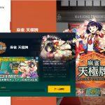 無料オンライン麻雀アプリの決定版!『麻雀 天極牌』PC 麻雀も『天極牌』で!HANGAME mix 版リリース!