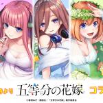 『英語とクイズのココロセカイ』 2019年11月1日より第二回となるアニメ「五等分の花嫁」とのコラボイベントを開催!
