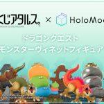 ドラゴンクエストのフィギュアがリアルとデジタルで楽しめる!ARフィギュア『HoloModels』が『ARくじアタルス。』と連携