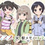 ⼈気TVアニメ「ヤマノススメ」と「駅メモ︕」が初コラボ︕8⽉17⽇よりコラボキャンペーンを開催︕